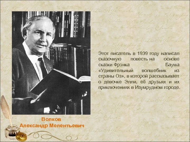 Этот писатель в 1939 году написал сказочную повесть на основе сказки Фрэнка Баума «Удивительный