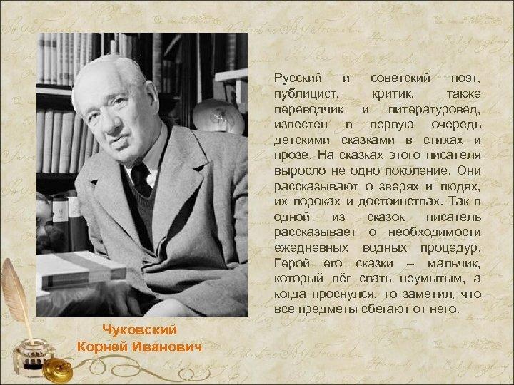 Русский и советский поэт, публицист, критик, также переводчик и литературовед, известен в первую очередь