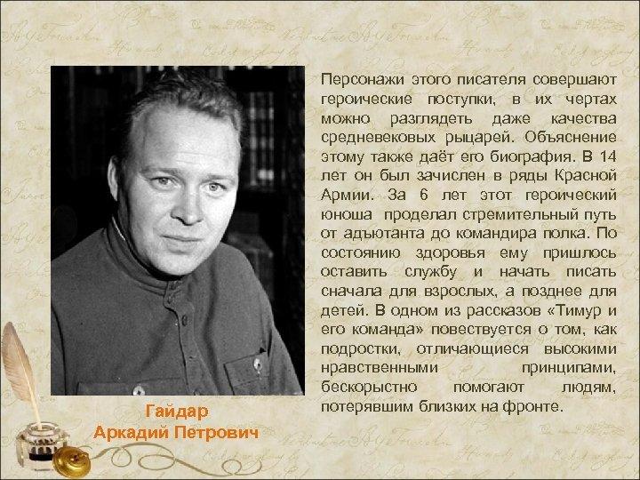 Гайдар Аркадий Петрович Персонажи этого писателя совершают героические поступки, в их чертах можно разглядеть