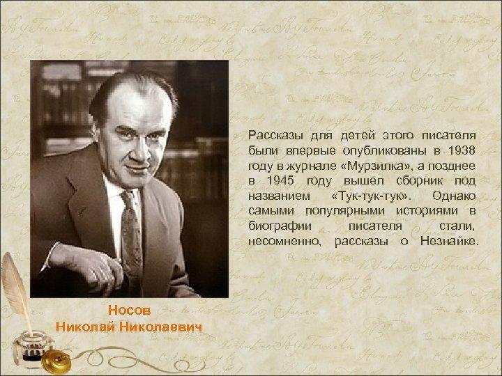 Рассказы для детей этого писателя были впервые опубликованы в 1938 году в журнале «Мурзилка»