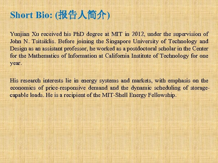 Short Bio: (报告人简介) Yunjian Xu received his Ph. D degree at MIT in 2012,