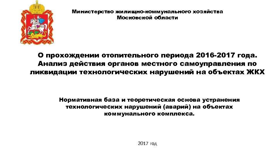 Министерство жилищно-коммунального хозяйства Московской области О прохождении отопительного периода 2016 -2017 года. Анализ действия