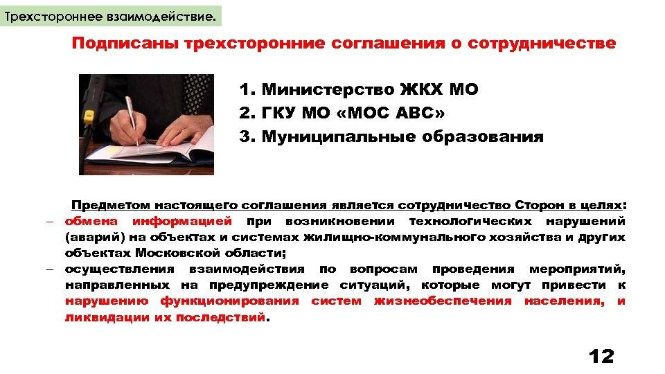 Трехстороннее взаимодействие. Подписаны трехсторонние соглашения о сотрудничестве 1. Министерство ЖКХ МО 2. ГКУ МО