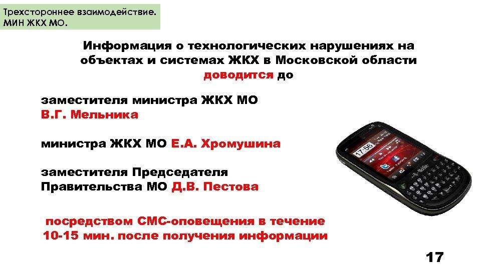 Трехстороннее взаимодействие. МИН ЖКХ МО. Информация о технологических нарушениях на объектах и системах ЖКХ