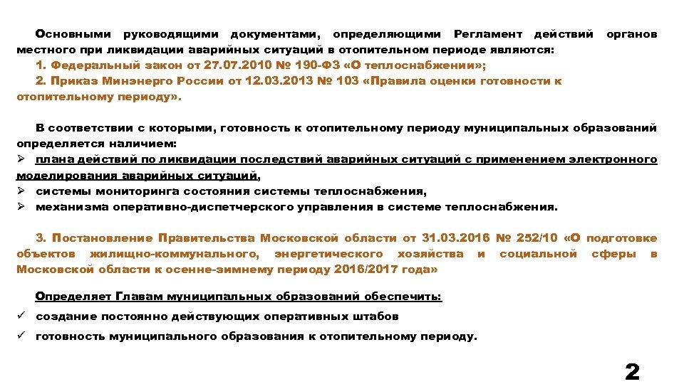 Основными руководящими документами, определяющими Регламент действий местного при ликвидации аварийных ситуаций в отопительном периоде