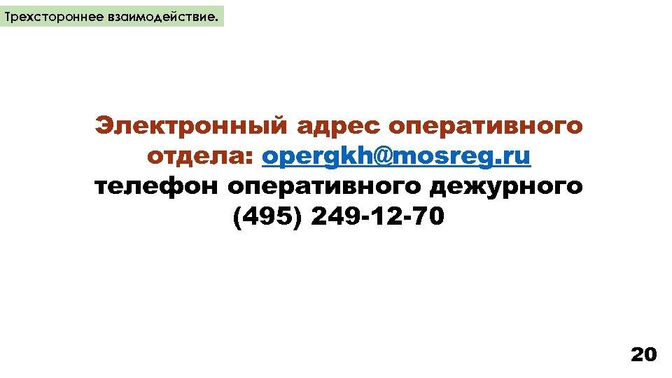 Трехстороннее взаимодействие. Электронный адрес оперативного отдела: opergkh@mosreg. ru телефон оперативного дежурного (495) 249 -12