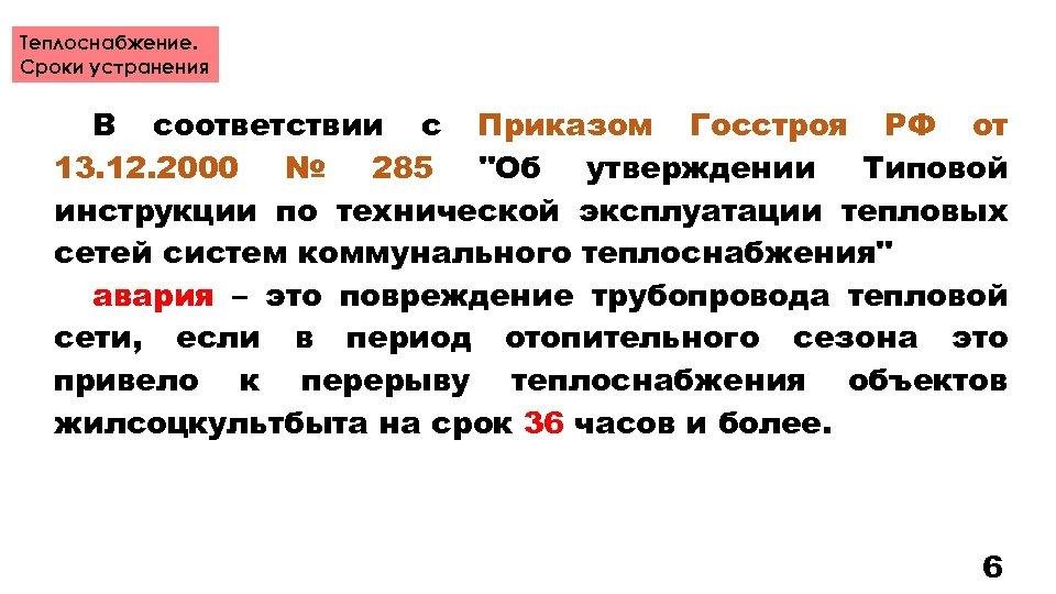 Теплоснабжение Сроки устранения В соответствии с Приказом Госстроя РФ от 13. 12. 2000 №