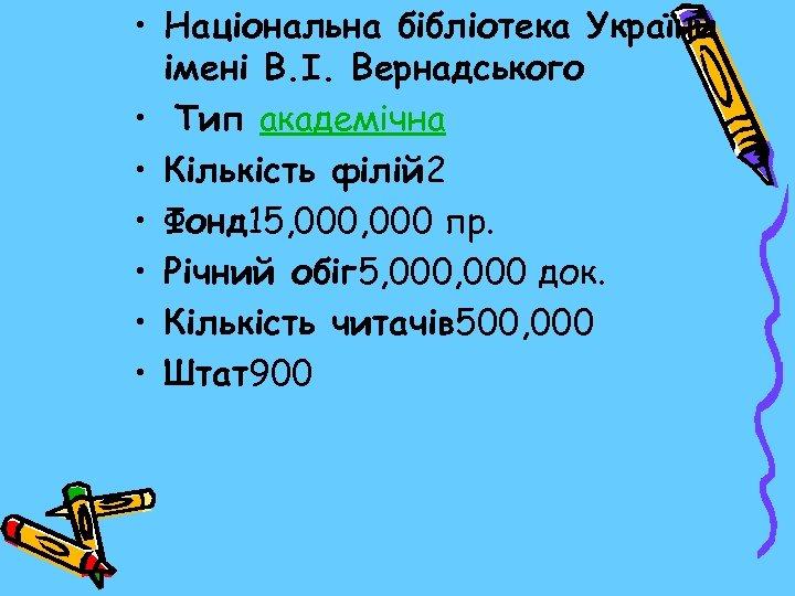 • Національна бібліотека України імені В. І. Вернадського • Тип академічна • Кількість
