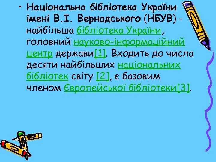 • Національна бібліотека України імені В. І. Вернадського (НБУВ) найбільша бібліотека України, головний