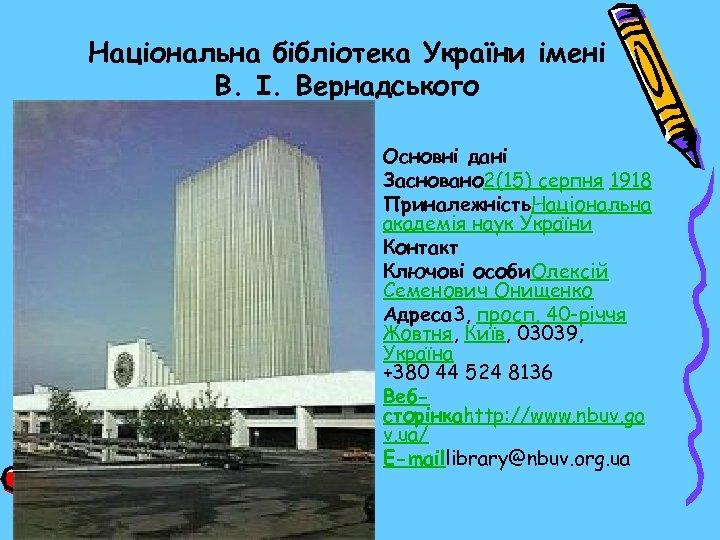 Національна бібліотека України імені В. І. Вернадського • Основні дані • Засновано 2(15) серпня