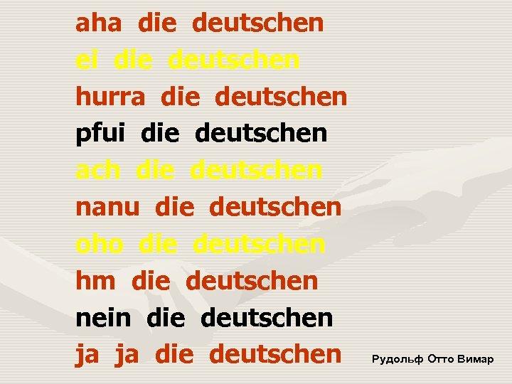 aha die deutschen ei die deutschen hurra die deutschen pfui die deutschen ach die