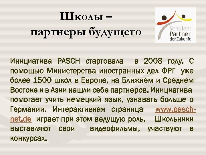 Школы – партнеры будущего Инициатива PASCH стартовала в 2008 году. С помощью Министерства иностранных
