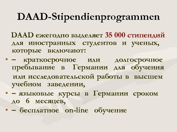 DAAD-Stipendienprogrammen DAAD ежегодно выделяет 35 000 стипендий для иностранных студентов и ученых, которые включают: