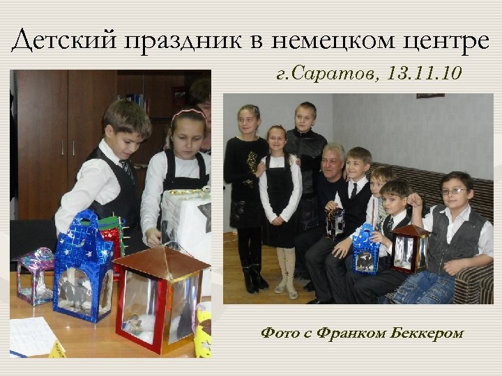 Детский праздник в немецком центре г. Саратов, 13. 11. 10 Фото с Франком Беккером