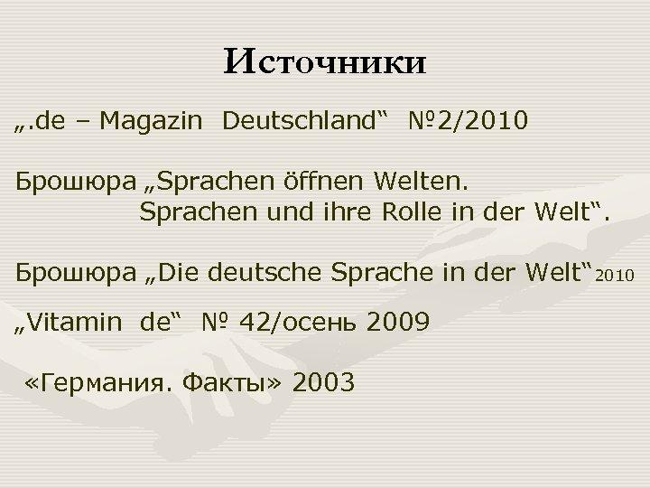 """Источники """". de – Magazin Deutschland"""" № 2/2010 Брошюра """"Sprachen öffnen Welten. Sprachen und"""