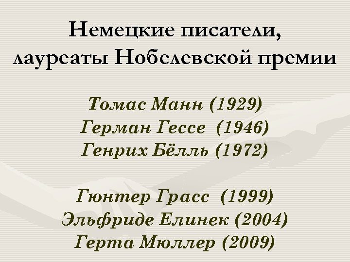 Немецкие писатели, лауреаты Нобелевской премии Томас Манн (1929) Герман Гессе (1946) Генрих Бёлль (1972)