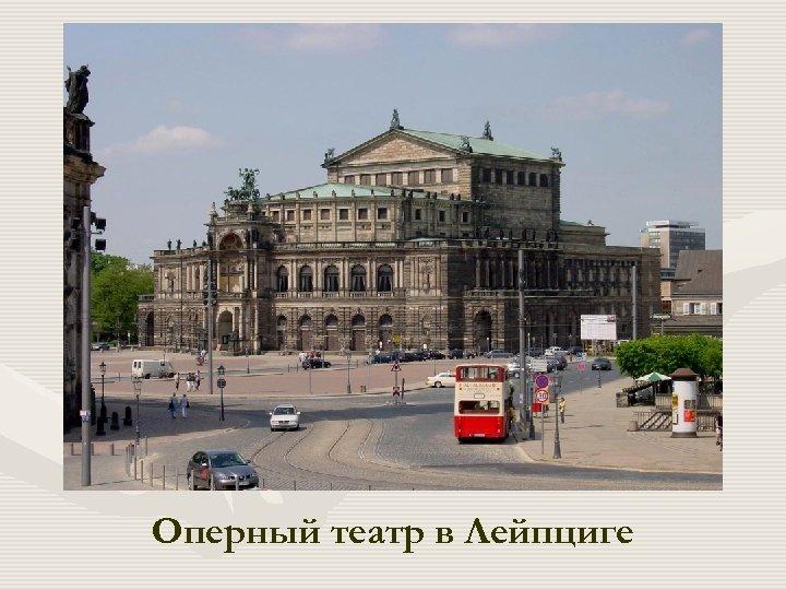 Оперный театр в Лейпциге
