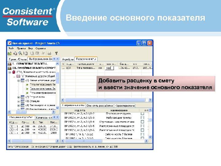 Введение основного показателя Добавить расценку в смету и ввести значение основного показателя