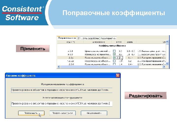 Поправочные коэффициенты Применить Редактировать