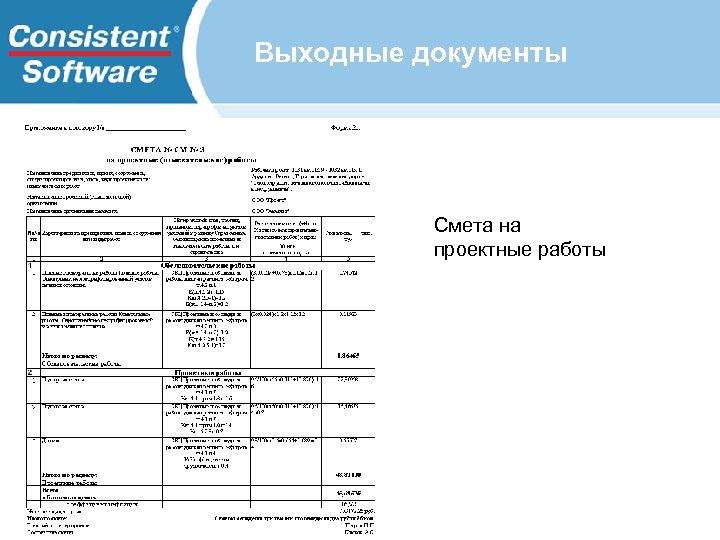 Выходные документы Смета на проектные работы
