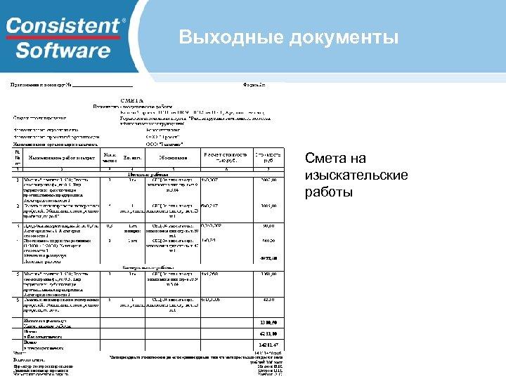 Выходные документы Смета на изыскательские работы