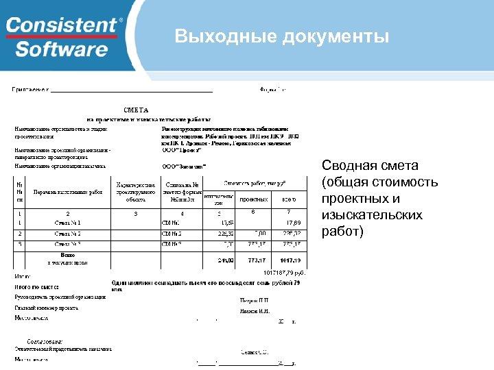 Выходные документы Сводная смета (общая стоимость проектных и изыскательских работ)