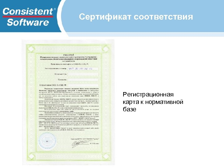 Сертификат соответствия Регистрационная карта к нормативной базе