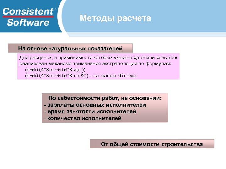 Методы расчета На основе натуральных показателей Для расценок, в применимости которых указано «до» или