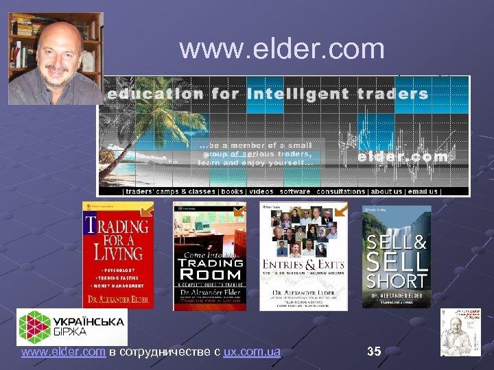 www. elder. com в сотрудничестве с ux. com. ua 35