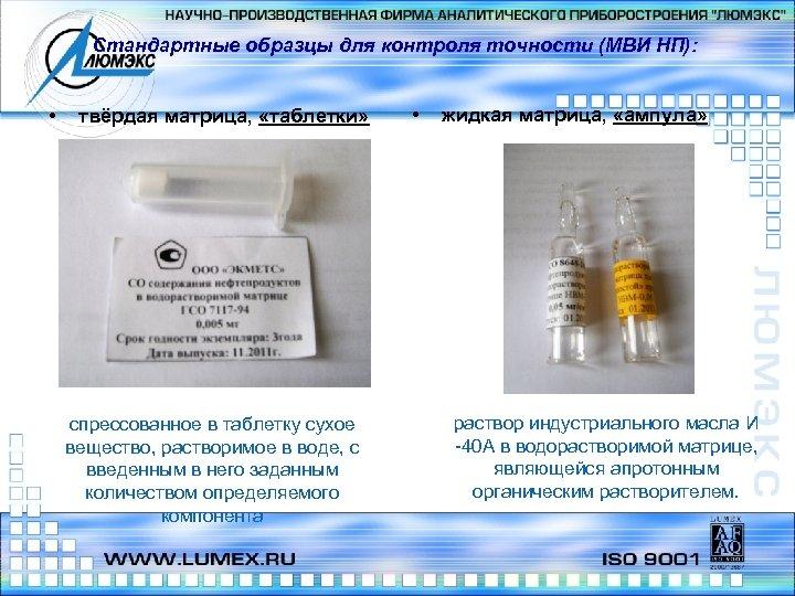 Стандартные образцы для контроля точности (МВИ НП): • твёрдая матрица, «таблетки» спрессованное в таблетку