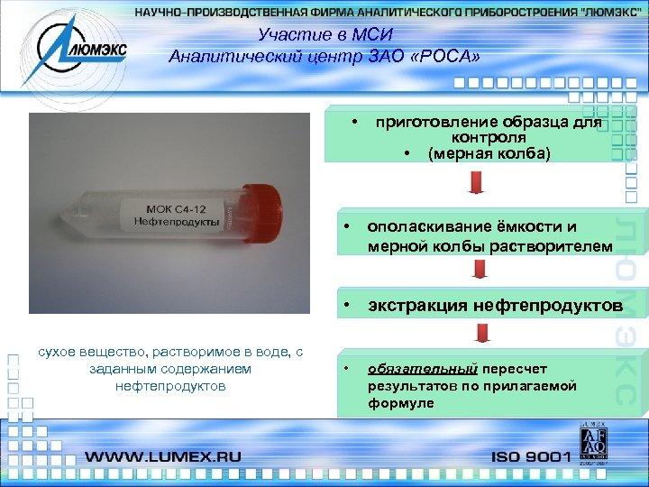 Участие в МСИ Аналитический центр ЗАО «РОСА» • • приготовление образца для контроля •