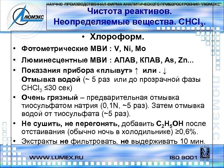 Чистота реактивов. Неопределяемые вещества. СНСl 3. • Хлороформ. • Фотометрические МВИ : V, Ni,