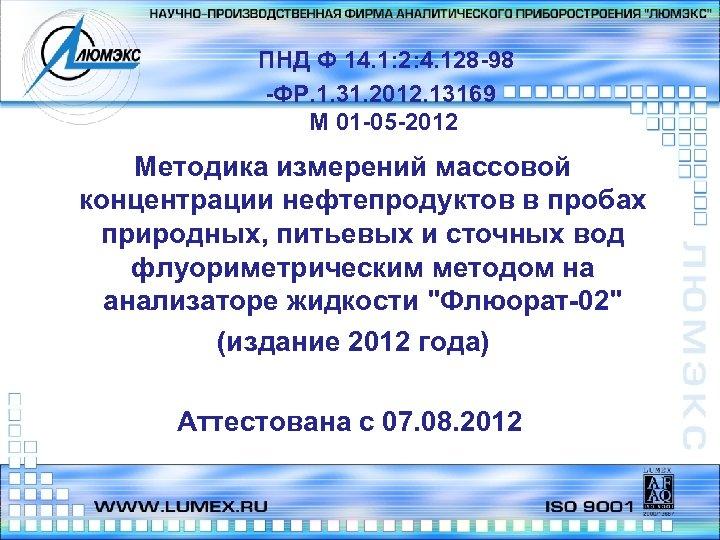 ПНД Ф 14. 1: 2: 4. 128 -98 -ФР. 1. 31. 2012. 13169 М