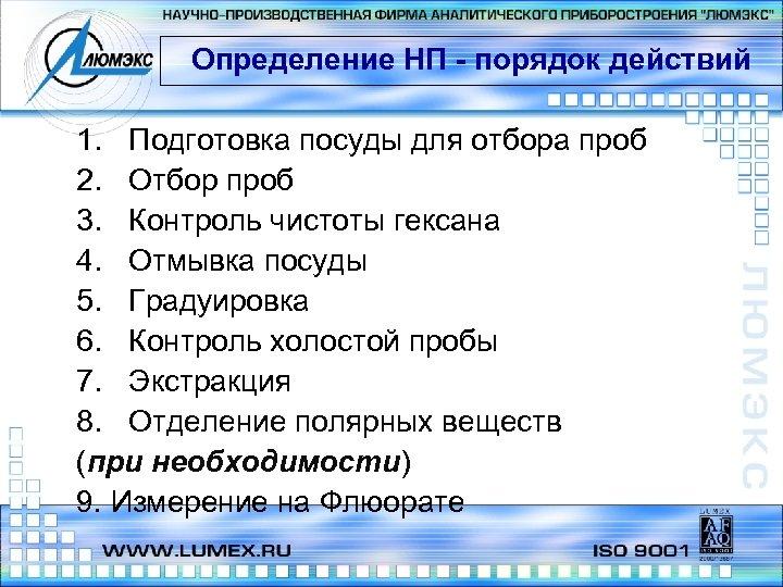 Определение НП - порядок действий 1. Подготовка посуды для отбора проб 2. Отбор проб