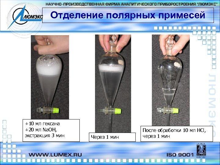 Отделение полярных примесей +10 мл гексана +20 мл Na. OH, экстракция 3 мин Через