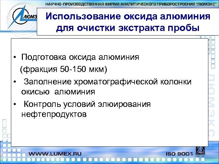 Использование оксида алюминия для очистки экстракта пробы • Подготовка оксида алюминия (фракция 50 -150