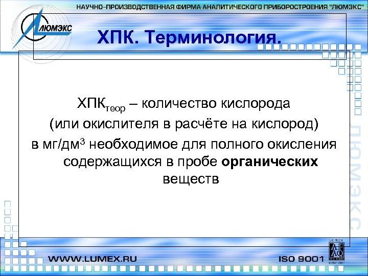 ХПК. Терминология. ХПКтеор – количество кислорода (или окислителя в расчёте на кислород) в мг/дм
