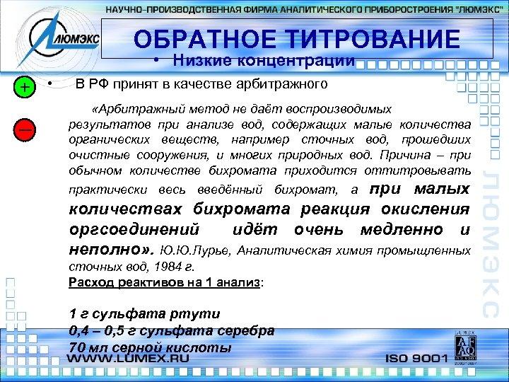 ОБРАТНОЕ ТИТРОВАНИЕ • Низкие концентрации + _ • В РФ принят в качестве арбитражного