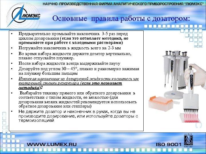 Основные правила работы с дозатором: • • Предварительно промывайте наконечник 3 -5 раз перед