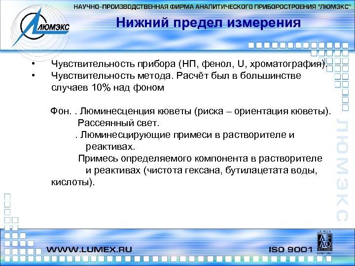 Нижний предел измерения • • Чувствительность прибора (НП, фенол, U, хроматография). Чувствительность метода. Расчёт