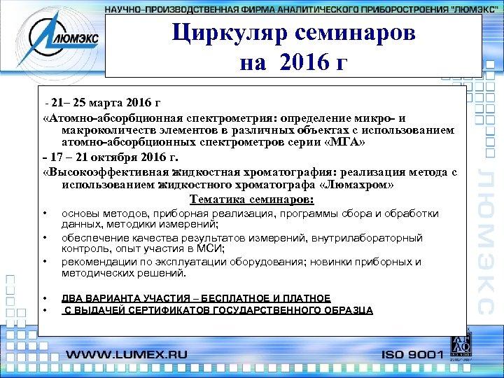 Циркуляр семинаров на 2016 г - 21– 25 марта 2016 г «Атомно-абсорбционная спектрометрия: определение