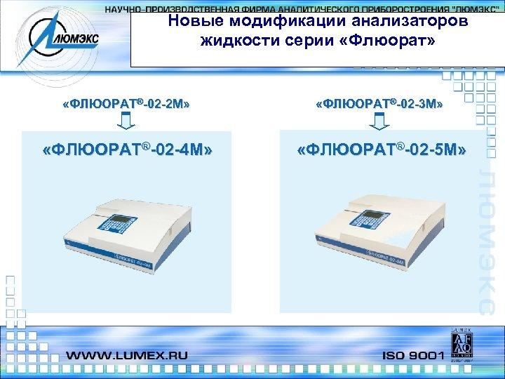 Новые модификации анализаторов жидкости серии «Флюорат» «ФЛЮОРАТ®-02 -2 М» «ФЛЮОРАТ®-02 -3 М» «ФЛЮОРАТ®-02 -4