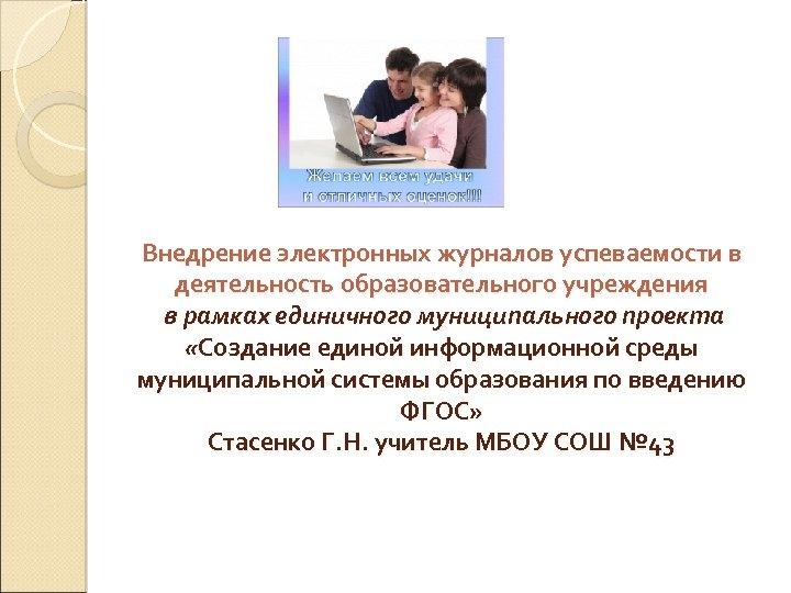 Внедрение электронных журналов успеваемости в деятельность образовательного учреждения в рамках единичного муниципального проекта «Создание
