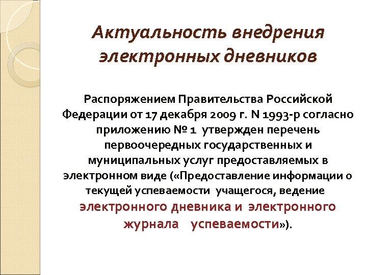 Актуальность внедрения электронных дневников Распоряжением Правительства Российской Федерации от 17 декабря 2009 г. N