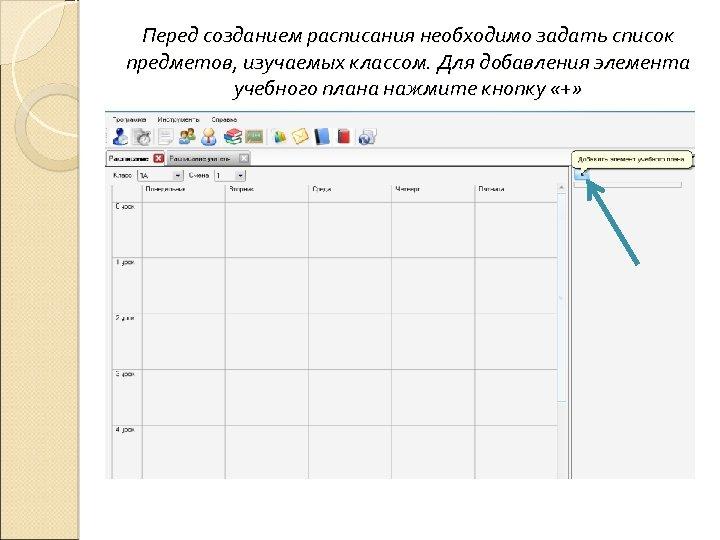 Перед созданием расписания необходимо задать список предметов, изучаемых классом. Для добавления элемента учебного плана