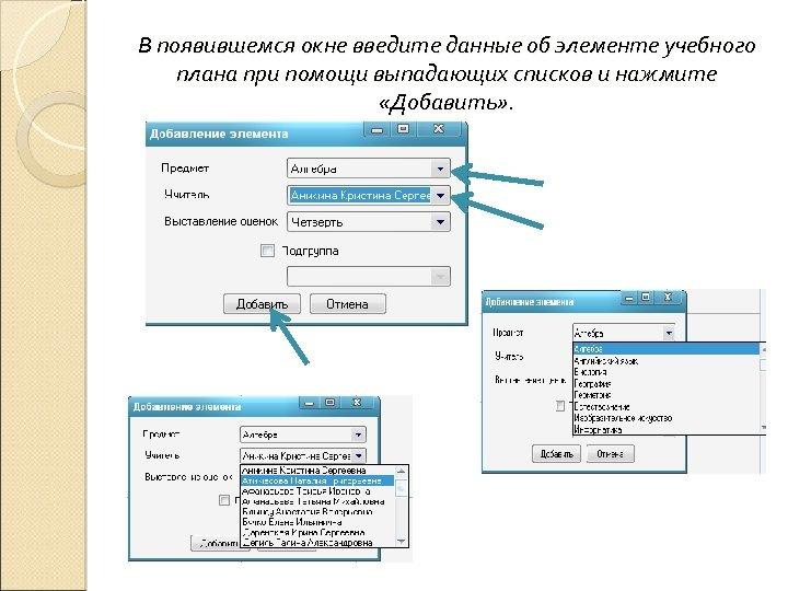 В появившемся окне введите данные об элементе учебного плана при помощи выпадающих списков и