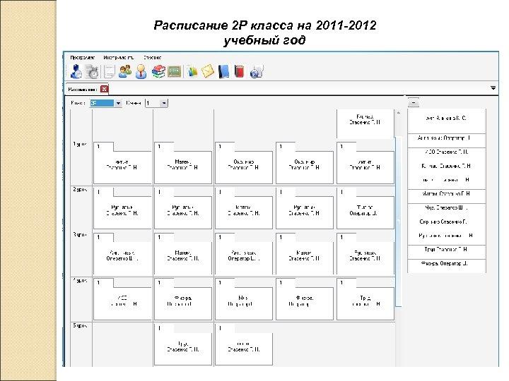 Расписание 2 Р класса на 2011 -2012 учебный год