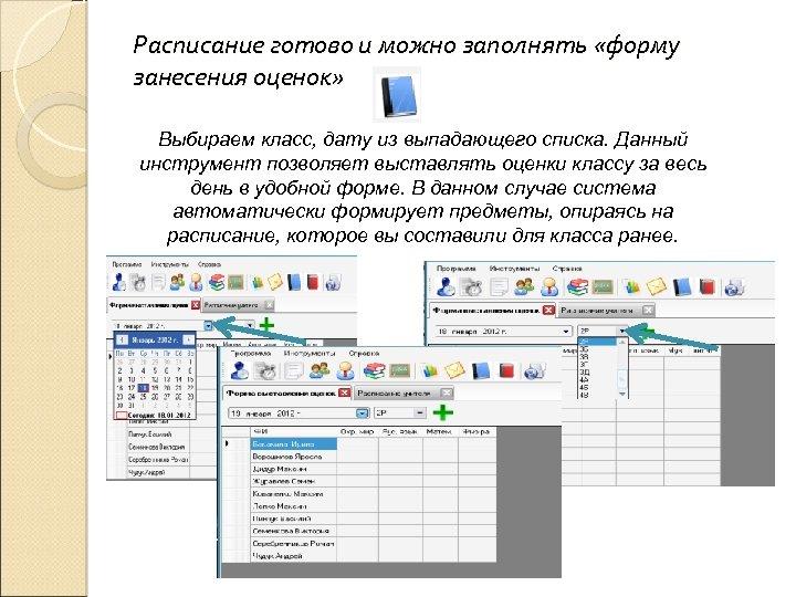 Расписание готово и можно заполнять «форму занесения оценок» Выбираем класс, дату из выпадающего списка.