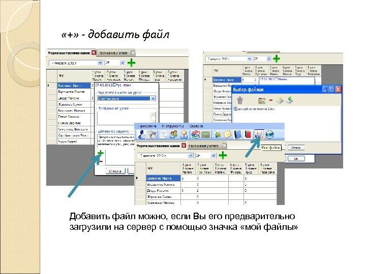 «+» - добавить файл Добавить файл можно, если Вы его предварительно загрузили на