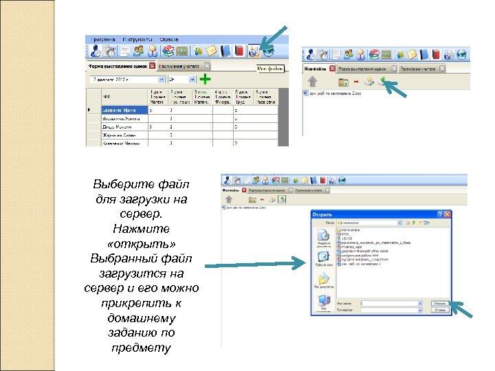 Выберите файл для загрузки на сервер. Нажмите «открыть» Выбранный файл загрузится на сервер и